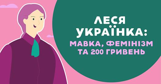 Письменниця з Черкас озвучила мультфільм про Лесю Українку (Відео)