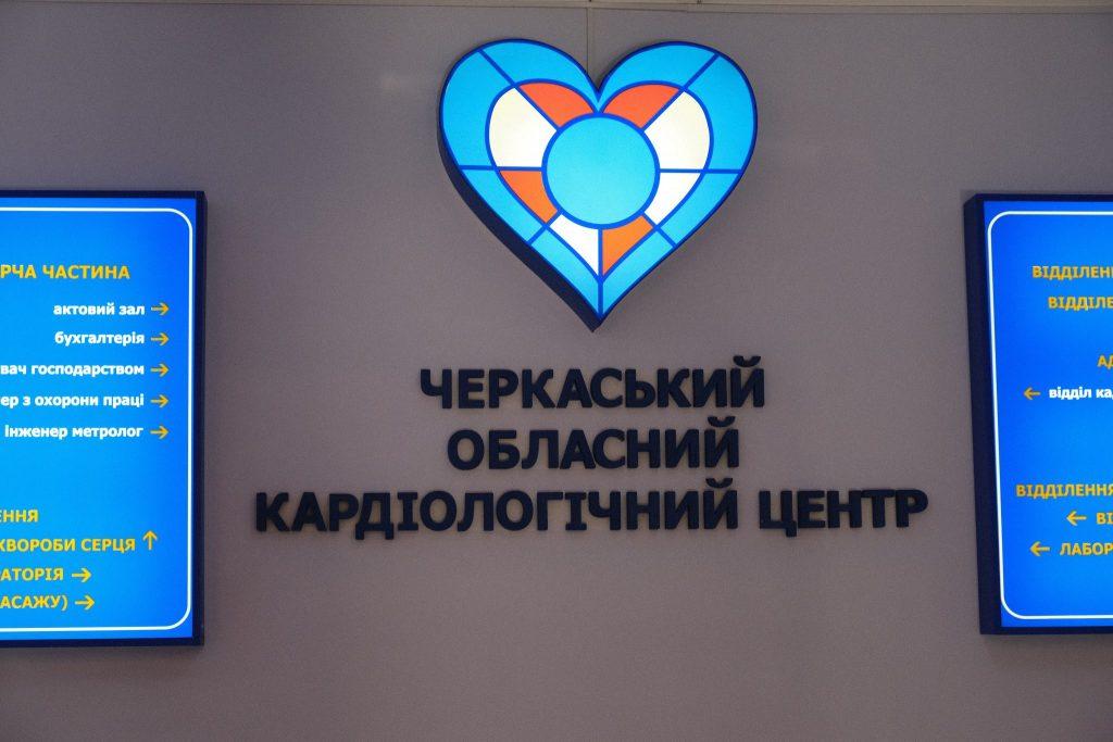 Черкащина має стати учасником пілотної програми трансплантології серця, – Сергій Сергійчук