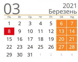 Скільки українці відпочиватимуть у березні: свята та вихідні