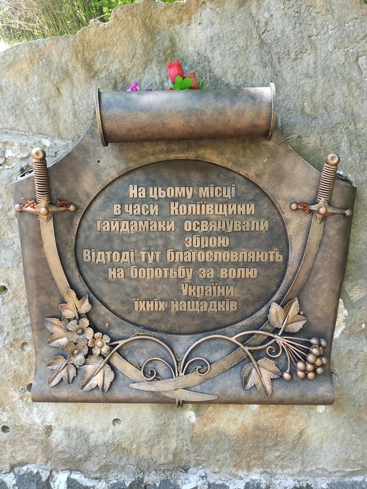Катеринопільські козаки вчергове вклонились звитязі Холодного Яру